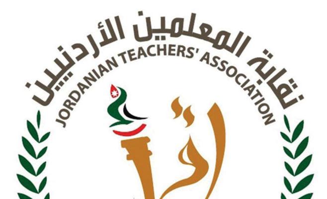مواطنون يرفعون قضايا على نقابة المعلمين Image