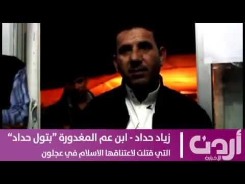 بتول الأردنية التي أسلمت يقول image.php?token=2f57f4e1fe489ba4963a5d4471c790f2&size=